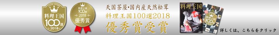 天国茶屋・国内産天然松茸が料理王国100選2018の優秀賞に選ばれました。
